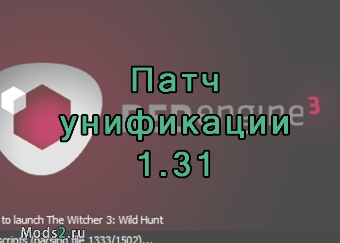 Фото Unification patch 1.31 и 1.31 GOTY - патч унификации