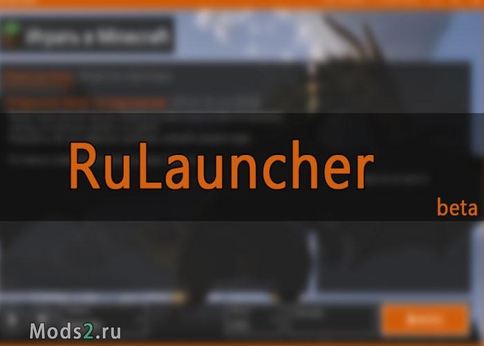 скачать лицензионный лаунчер minecraft