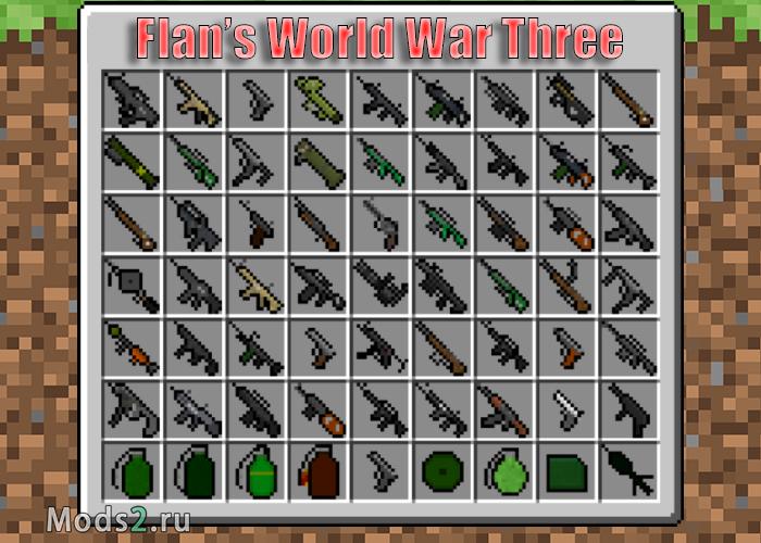 мод который добавляет кучу огнестрельного оружия для майнкрафт #2