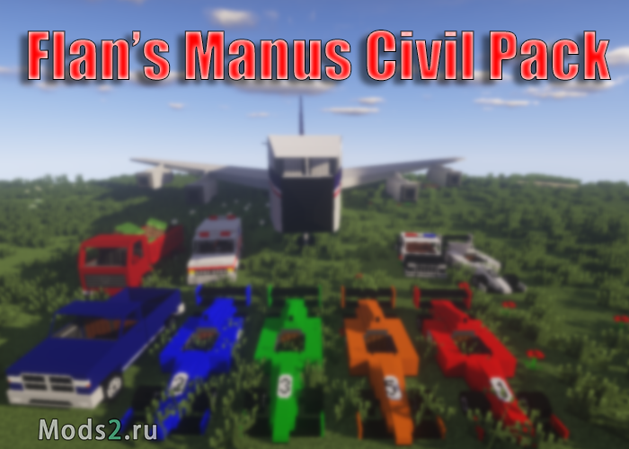 Фото Пак транспорта с машинами и самолётами - Flan's Manus Civil Pack [1.8.9] [1.7.10] [1.6.4]