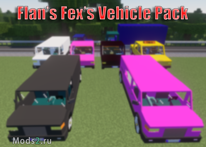 Фото Пак на более чем 60 новых машин - Flan's Flan's Fex's Vehicle Pack [1.12.2] [1.8.9]