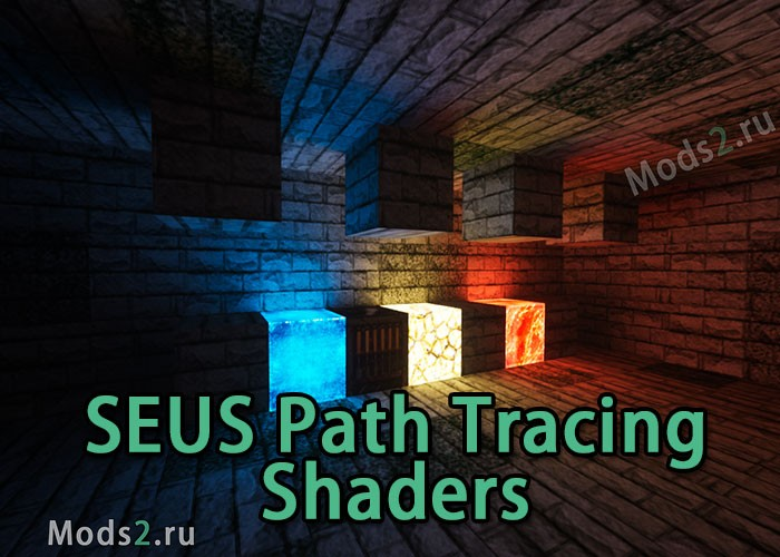 Фото Реалистичный свет, трассировка лучей - SEUS Path Tracing Shaders [1.14.3] [1.12.2]